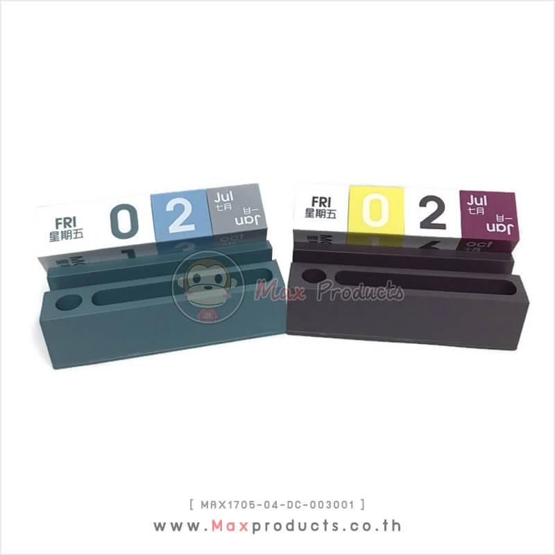 ช่องใส่ปากกา + ปฏิทินเปลี่ยนได้ สีฟ้า , ม่วง , เทา ขนาด 3 x 12 cm MAX1705-04-DC-003001