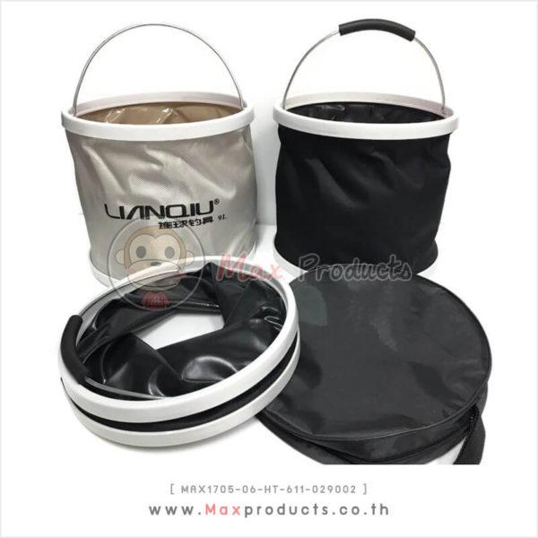 ถังน้ำพับได้ สีดำ , ครีม ขนาด 25 x 22 cm MAX1705-06-HT-611-029002