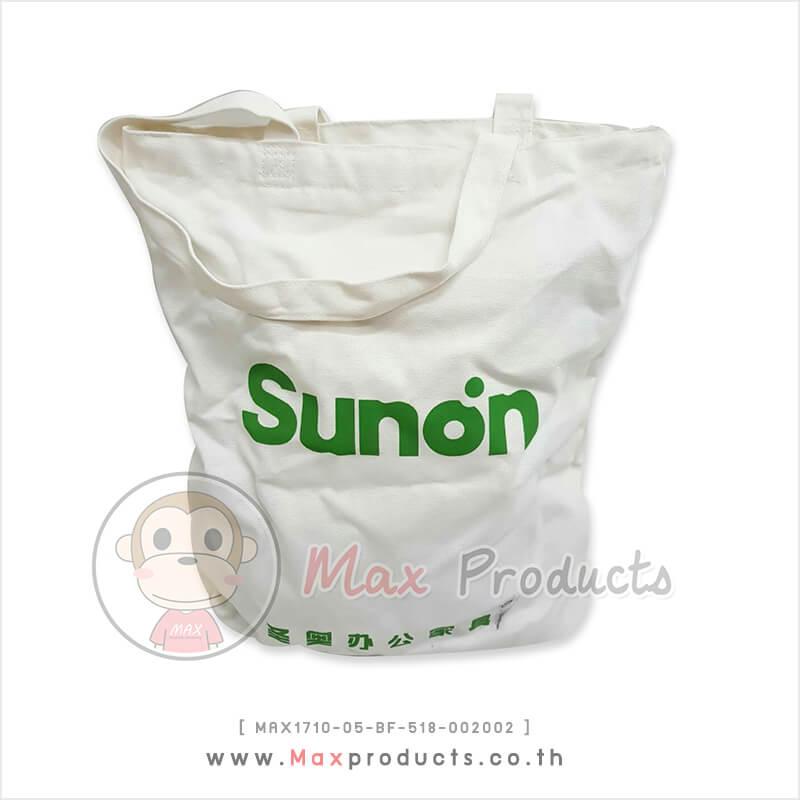 ถุงผ้าดิบ พรีเมี่ยม สกรีนลาย สีขาว MAX1710-05-BF-518-002002