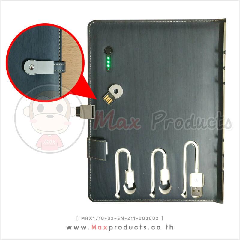 สมุดโน๊ต 3 in 1 USB ตรง ตัวล็อค Power Bank - MAX1710-02-SN-211-003002