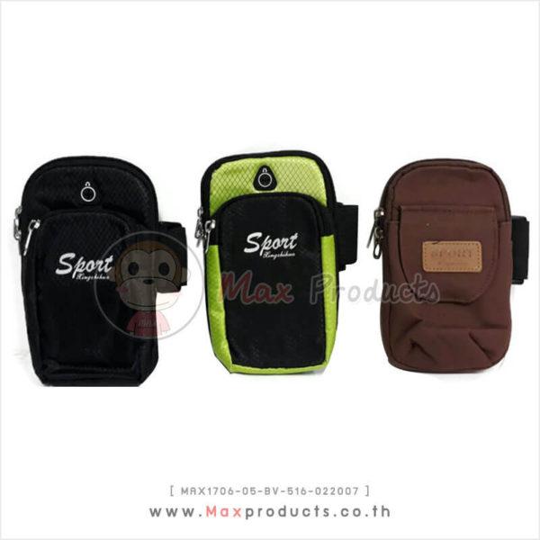กระเป๋ารัดต้นแขน พรีเมี่ยม ดำเขียวน้ำตาล MAX1706-05-BV-516-022007