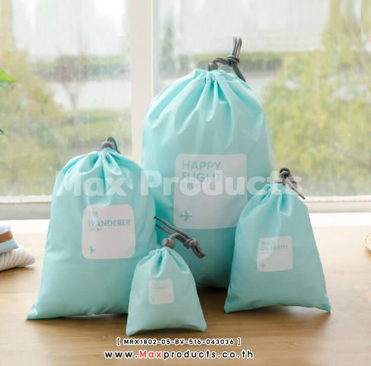 กระเป๋าจัดระเบียบ พรีเมี่ยม 4 in 1 แบบหูรูด (043036) สีฟ้า