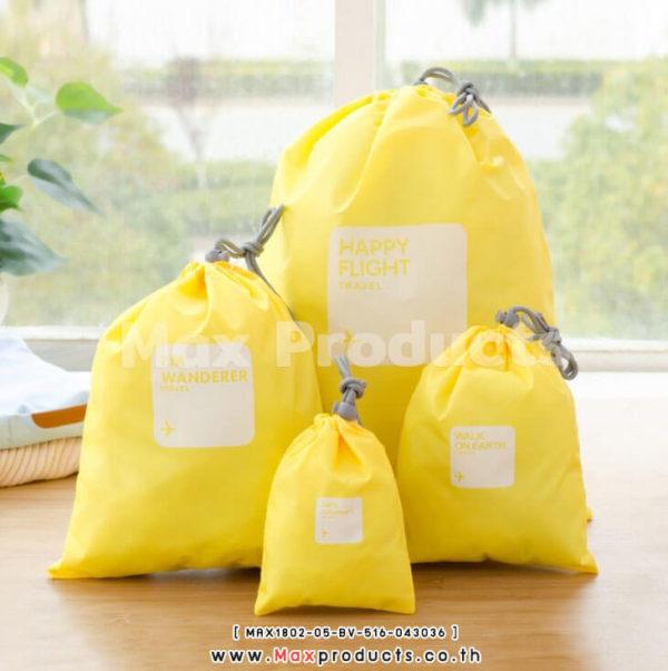 กระเป๋าจัดระเบียบ พรีเมี่ยม 4 in 1 แบบหูรูด (043036) สีเหลือง