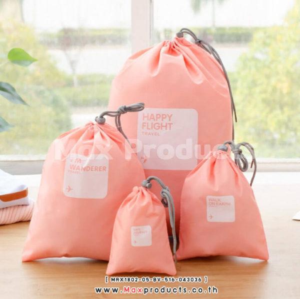 กระเป๋าจัดระเบียบ พรีเมี่ยม 4 in 1 แบบหูรูด (043036) สีโอรส อ่อน