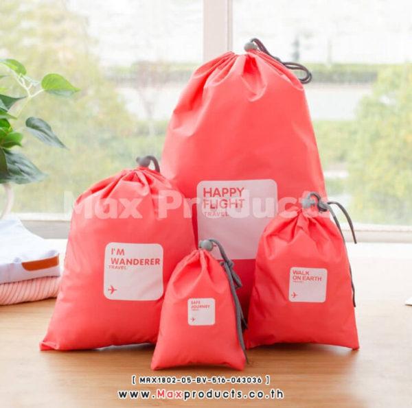กระเป๋าจัดระเบียบ พรีเมี่ยม 4 in 1 แบบหูรูด (043036) สีโอรส เข้ม