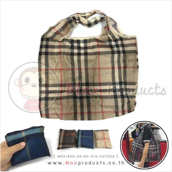 กระเป๋าอเนกประสงค์ พับได้ ลายสก๊อต สีครีม (007004)