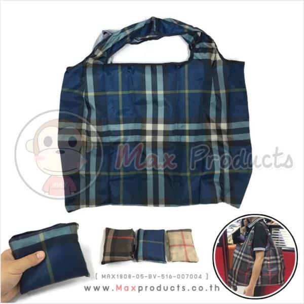 กระเป๋าอเนกประสงค์ พับได้ ลายสก๊อต สีน้ำเงิน (007004)