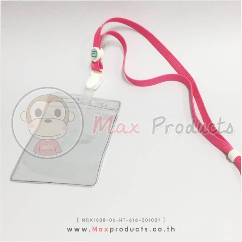 สายคล้องคอ สายสีชมพู (001001)