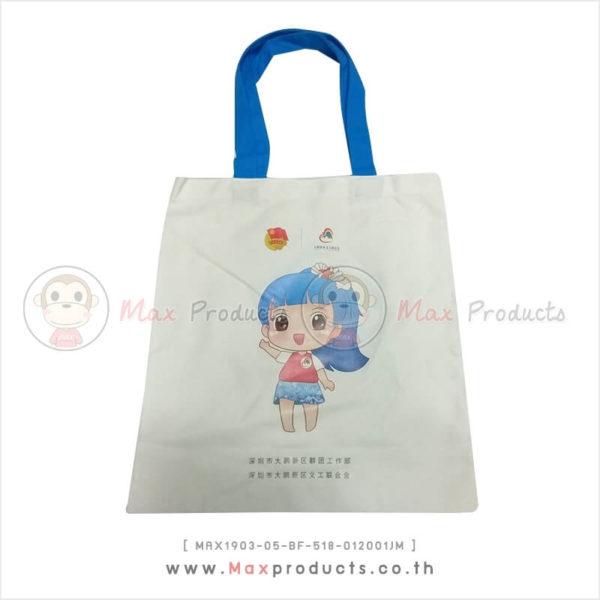 ถุงผ้า แคนวาส (กระเป๋า Shopping) รูปเด็กผู้หญิง 012001JM