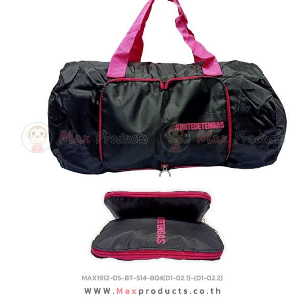 กระเป๋าเดินทางพับได้ซิบชมพู B04